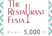 スカイレストランカーニバル/サンルートプラザ東京