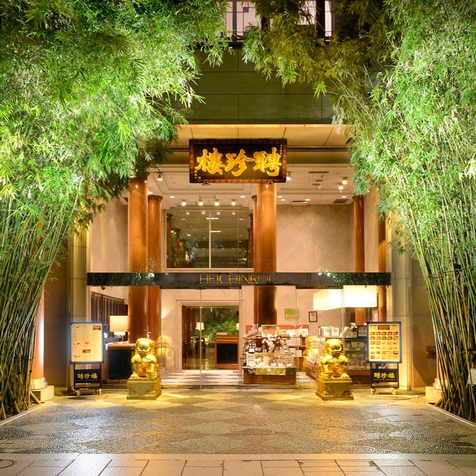 SINCE1884 日本で広東料理を紹介したのは、私たち聘珍樓です。