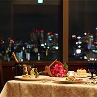 記念日やプロポーズ、特別な日には夜景を眺めながら・・・