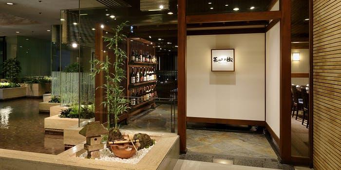 花山椒 芝パークホテル店
