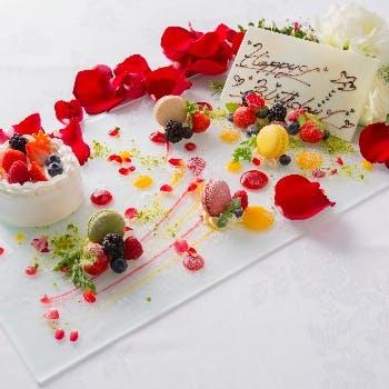 【一休限定×夜景確約】<誕生日・記念日・お祝いプラン>Wメイン&乾杯酒&ホールケーキ付!
