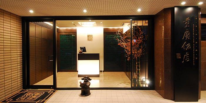 記念日におすすめのレストラン・重慶飯店 麻布賓館の写真1