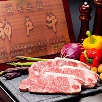 鉄板焼「天王洲」の醍醐味 神戸牛の証し