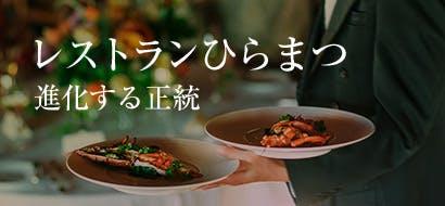 ひらまつ広告7/3