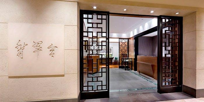 記念日におすすめのレストラン・翡翠宮の写真1