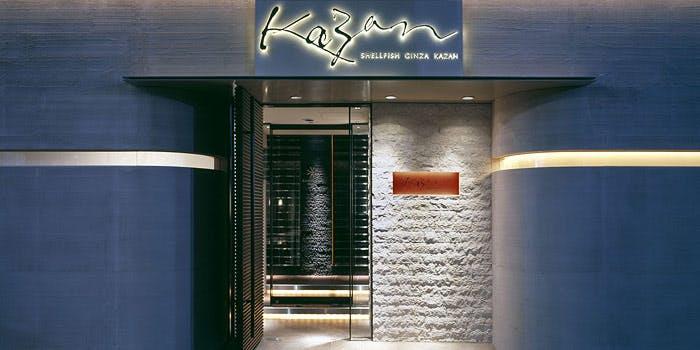 記念日におすすめのレストラン・銀座KAZANの写真1