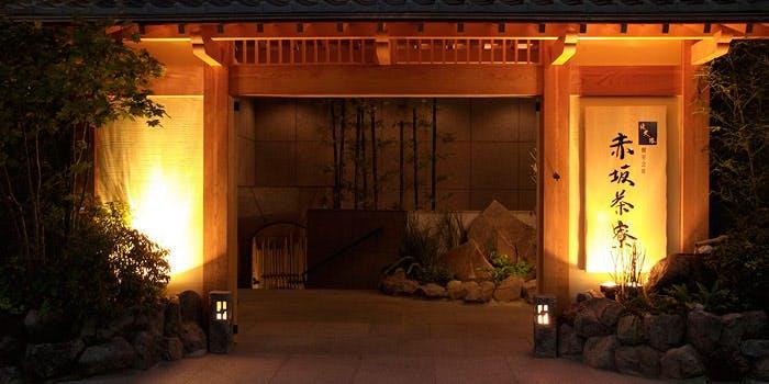記念日におすすめのレストラン・個室会席 北大路 赤坂茶寮の写真1