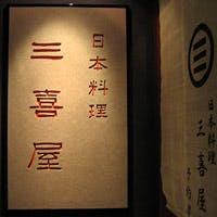 日本料理 三喜屋