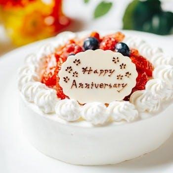 記念日やお誕生日のお祝いに