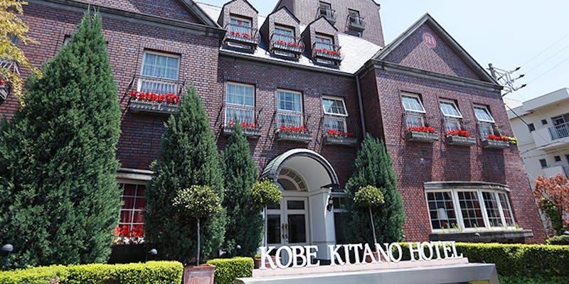 神戸北野ホテル エントランス