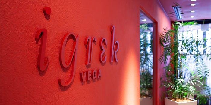 記念日におすすめのレストラン・イグレックベガの写真1
