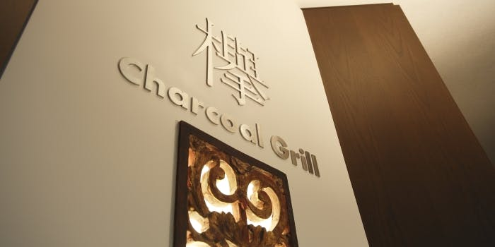 記念日におすすめのレストラン・レストラン ケヤキの写真1