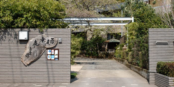 記念日におすすめのレストラン・蕎麦匠 源 蕎楽庵の写真1