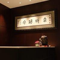 中国の伝統とモダンの融合
