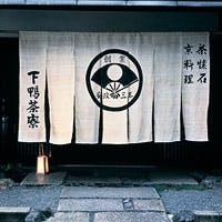 世界遺産下鴨神社をすぐ隣に臨む、情緒溢れる美しい佇まい