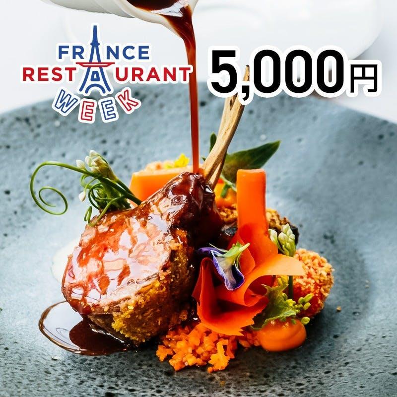【フランスレストランウィーク特別プラン~ディナー~】
