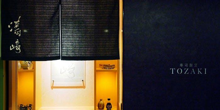 記念日におすすめのレストラン・寿司割烹 濤崎の写真1