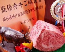 素材語る、天然熟成(ドライエージング)神戸牛とこだわり国産旬野菜