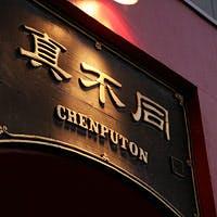 真不同(チェンプートン)とは中国語で「他とは全く違いますよ」ということ