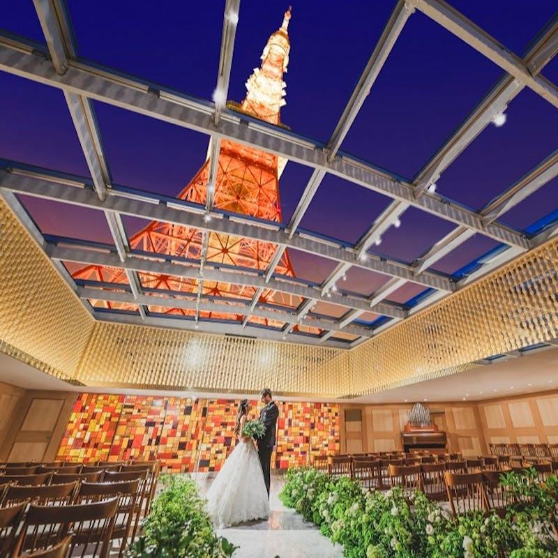 【スペシャルプロポーズプラン】フリーフロー×東京タワーを見上げる幻想的なチャペル