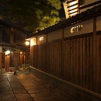 京都、祇園のしっとりとした小路に佇む上質な空間