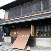 有形文化財指定の京町屋で過ごす、至福の一時