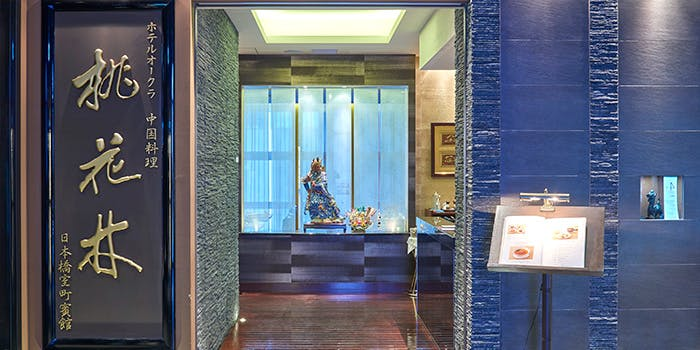 記念日におすすめのレストラン・ホテルオークラ 中国料理「桃花林」 日本橋室町賓館の写真1