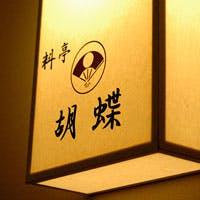 源氏物語をテーマとした館内には、様々な個室をご用意