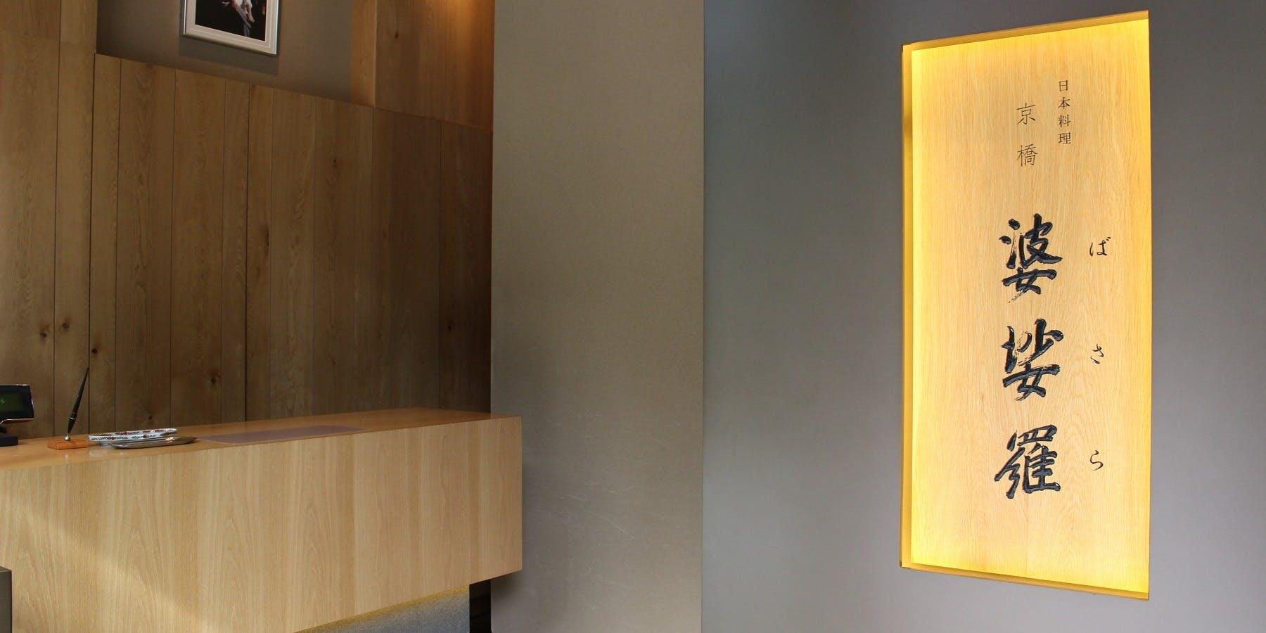 記念日におすすめのレストラン・京橋 婆娑羅の写真1