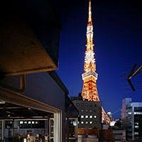 東京タワーも展望出来る大人の為のラグジュアリー空間
