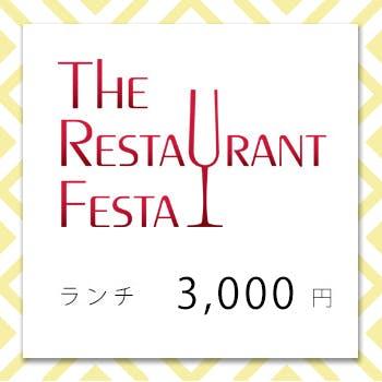 【期間限定レストランフェスタ】乾杯スパークリング&食後カフェフリー付!選べるパスタや前菜盛合せを堪能