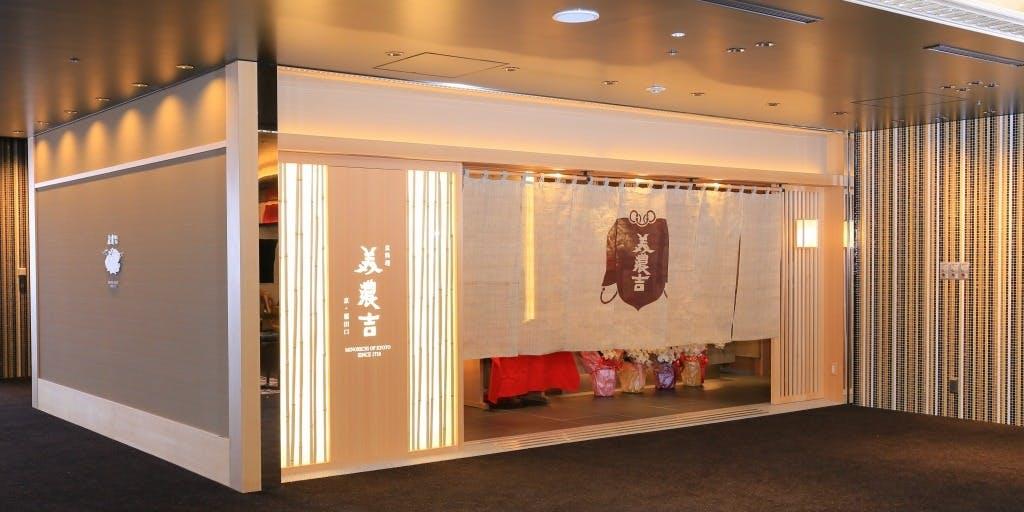 記念日におすすめのレストラン・京懐石 美濃吉 東武池袋店の写真1