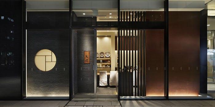 記念日におすすめのレストラン・下関 魚ふく旬菜 馬関の写真1
