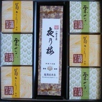 お土産:塩瀬総本家和菓子の詰め合わせ