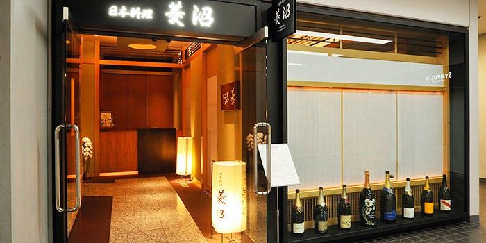 記念日におすすめのレストラン・日本料理 菱沼の写真1