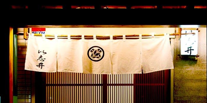 記念日におすすめのレストラン・割烹 以志井の写真1