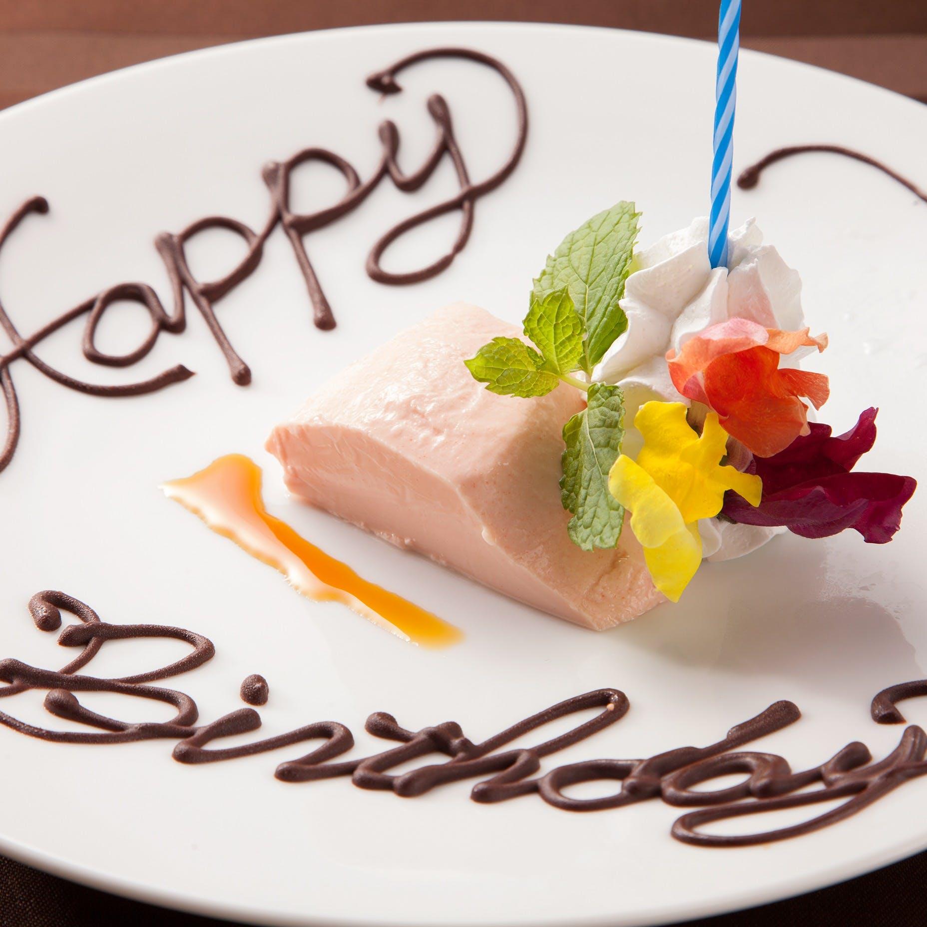 デザートへ記念日メッセージを無料でお入れします!