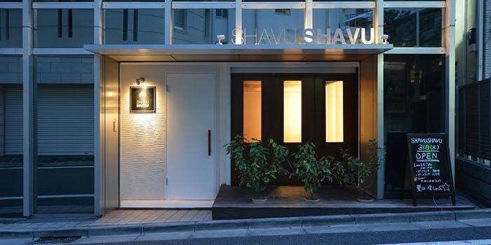 記念日におすすめのレストラン・SHAVU SHAVUの写真1