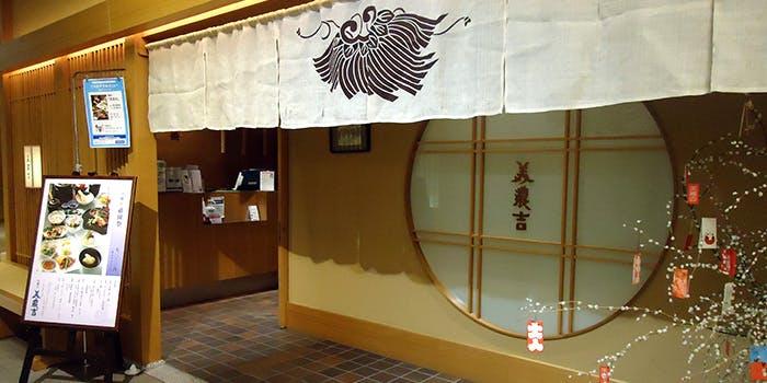 記念日におすすめのレストラン・美濃吉 そごう千葉店の写真1