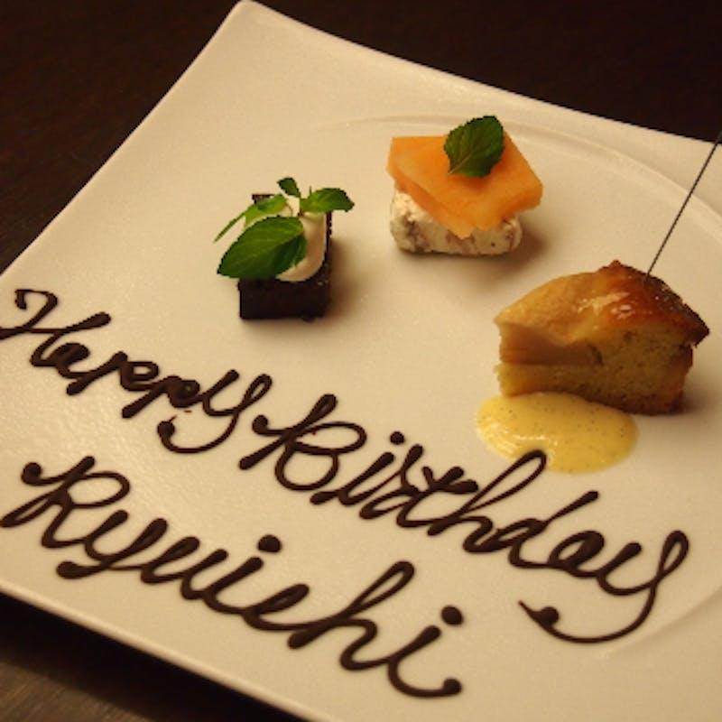 【おまかせコース】前菜2品、魚料理、肉料理など全5品+乾杯スパークリング+メッセージ付デザート