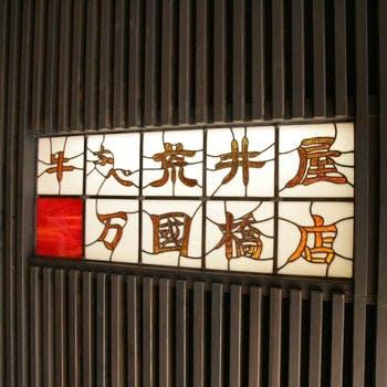 横浜を代表する食文化「牛鍋」