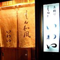 祇園四条通りから入る小道に佇む、知る人ぞ知る隠れ家的名店