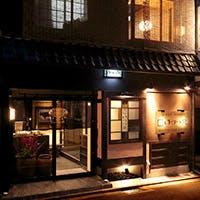 京町屋を改装した趣深い上質空間