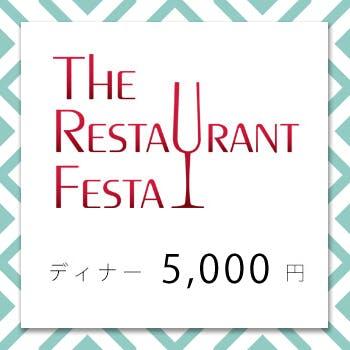 【期間限定レストランフェスタ】スパークリング含む飲み放題付!和牛ハツのロースト、生ハムピッツァを堪能