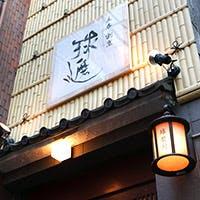 赤坂の大人が集う、隠れ家的な日本家屋で贅沢な時間を