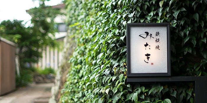 記念日におすすめのレストラン・鉄板焼 みたき 桜坂の写真1