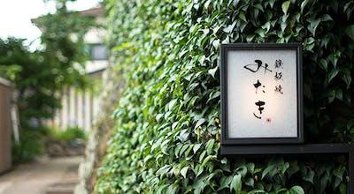 鉄板焼 みたき 桜坂