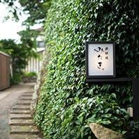 日本庭園を眺めながら贅沢な大人の時間を...