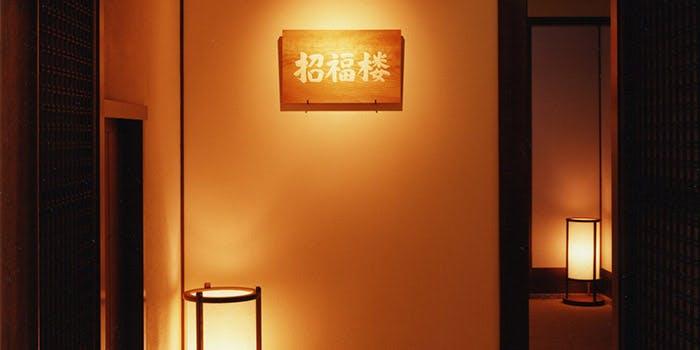 記念日におすすめのレストラン・招福楼 東京店の写真1
