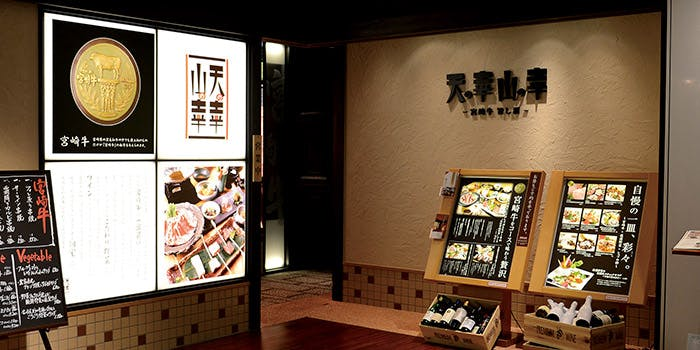 記念日におすすめのレストラン・天の幸山の幸 西梅田ブリーゼブリーゼ店の写真1